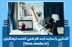 آشنایی با سایت ثبت نام ضمن خدمت فرهنگیان Itms.medu.ir