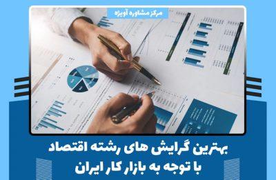 بهترین گرایش های رشته اقتصاد با توجه به بازار کار ایران