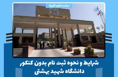 شرایط و نحوه ثبت نام بدون کنکور دانشگاه شهید بهشتی در سال 1400