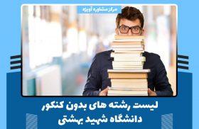 کامل ترین لیست رشته های بدون کنکور دانشگاه شهید بهشتی در سال جدید