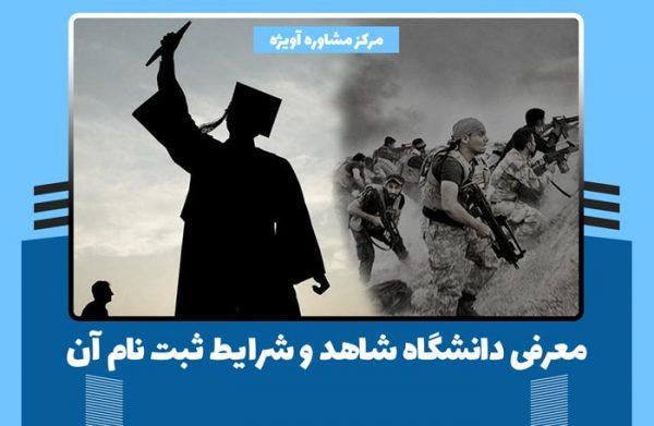 معرفی دانشگاه شاهد و شرایط ثبت نام در این دانشگاه در سال 1400