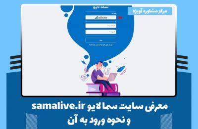 معرفی سایت سما لایو samalive.ir و نحوه ورود به آن