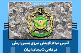 آدرس مراکز گزینش نیروی زمینی ارتش در تمامی شهرهای ایران