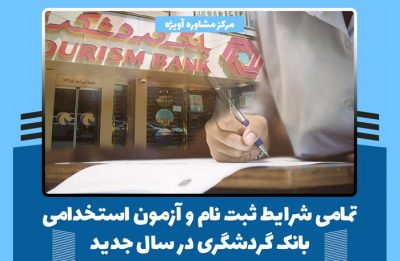 تمامی شرایط ثبت نام و آزمون استخدامی بانک گردشگری در سال جدید
