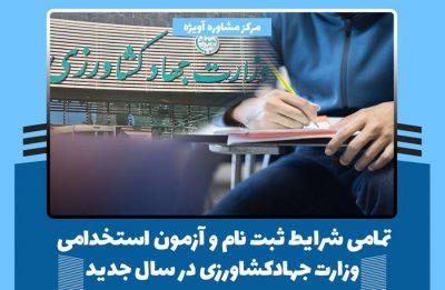 تمامی شرایط ثبت نام و آزمون استخدامی وزارت جهادکشاورزی در سال جدید