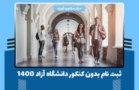 ثبت نام بدون کنکور دانشگاه آزاد 99