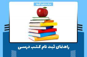 راهنمای ثبت نام کتب درسی