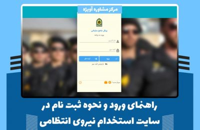 راهنمای ورود و نحوه ثبت نام در سایت استخدام نیروی انتظامی