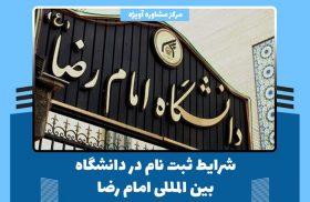شرایط ثبت نام در دانشگاه بین المللی امام رضا در سال 1400