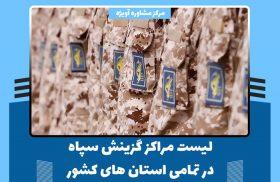 لیست مراکز گزینش سپاه در تمامی استان های کشور