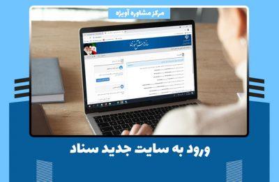 ورود به سایت جدید سناد به چه صورت است؟