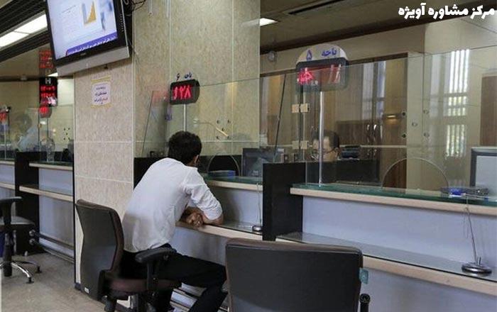 نحوه ثبت نام در استخدام بانک مسکن سال جدید