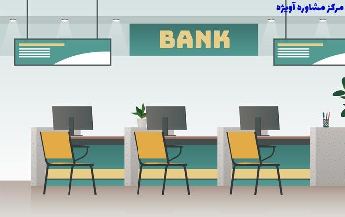 مدارک لازم برای ثبت نام استخدام بانک سپه