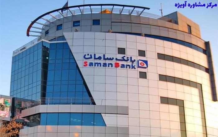 شرایط اختصاصی داوطلبان استخدام در بانک سامان سال جدید
