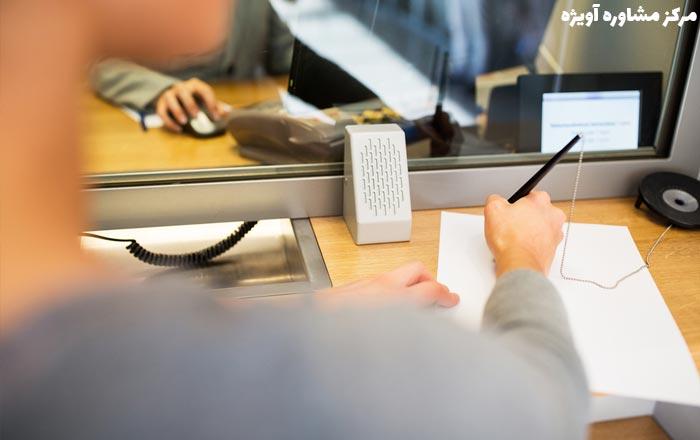 شرایط ثبت نام استخدام بانک شهر در سال جدید