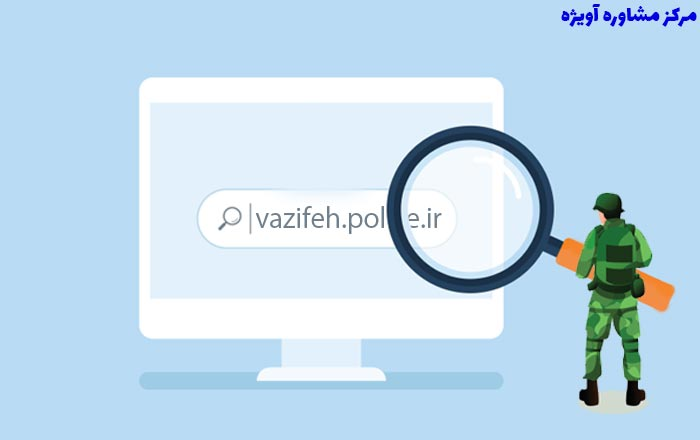 نحوه ورود به سایت سازمان نظام وظیفه vazifeh.police.ir
