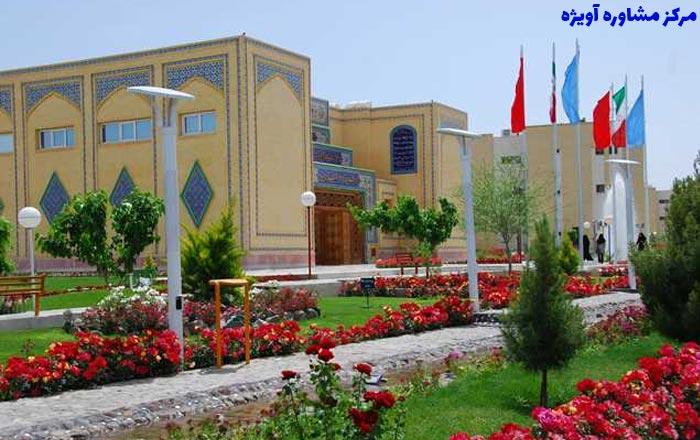 شرایط ثبت نام در دانشگاه بین المللی امام رضا در سال جدید