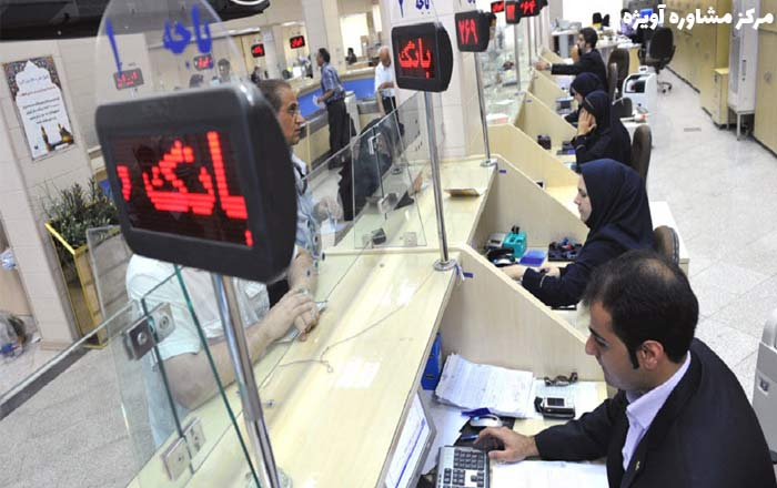 زمان ثبت نام آزمون استخدامی بانک انصار در سال جدید