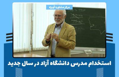 استخدام مدرس دانشگاه آزاد
