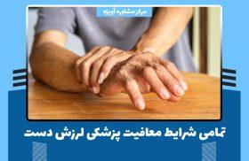 تمامی شرایط معافیت پزشکی لرزش دست