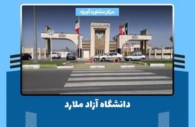 دانشگاه آزاد ملارد