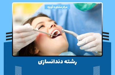 رشته دندانسازی