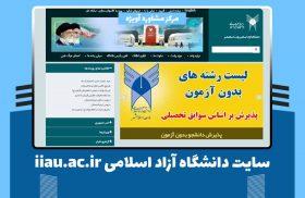 سایت دانشگاه آزاد اسلامی
