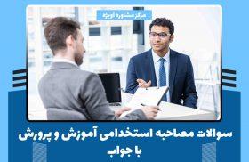 سوالات مصاحبه استخدامی آموزش و پرورش