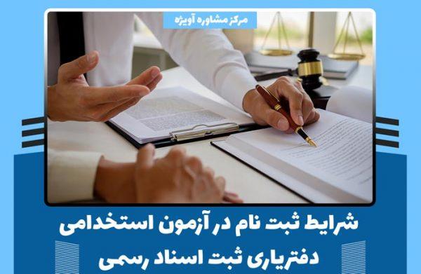 تمامی شرایط ثبت نام در آزمون استخدامی دفتریاری ثبت اسناد رسمی در سال 1400