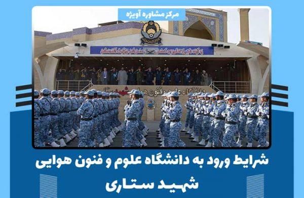 شرایط ورود به دانشگاه علوم و فنون هوایی شهید ستاری