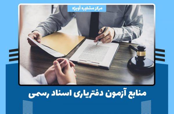 منابع آزمون دفتریاری اسناد رسمی در سال جدید