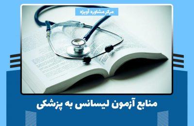 منابع آزمون لیسانس به پزشکی