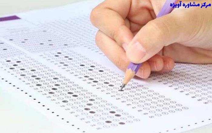 زمان ثبت نام آزمون استخدامی فرزندان شهدا و جانبازان بالای هفتاد درصد در سال جدید
