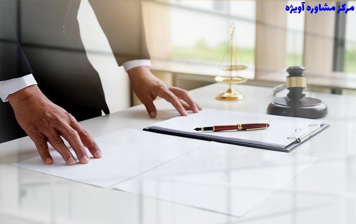 زمان برگزاری آزمون دفتریاری ثبت اسناد رسمی