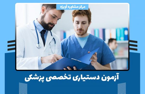 آزمون دستیاری تخصصیپزشکی ۱۴۰۱