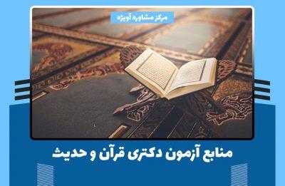 منابع آزمون دکتری قرآن و حدیث 1400