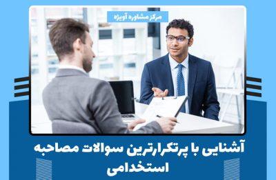 آشنایی با پرتکرارترین سوالات مصاحبه استخدامی