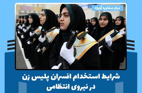 شرایط استخدام افسران پلیس زن در نیروی انتظامی 1401-1400