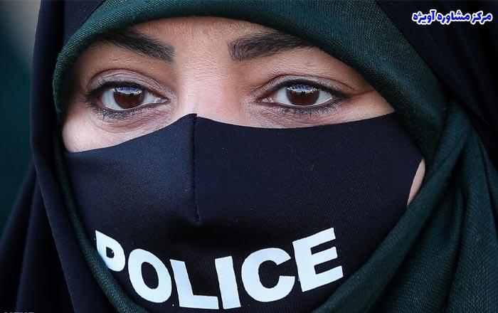 شرایط استخدام افسران پلیس زن در نیروی انتظامی