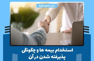 استخدام بیمه ها و چگونگی پذیرفته شدن در آن