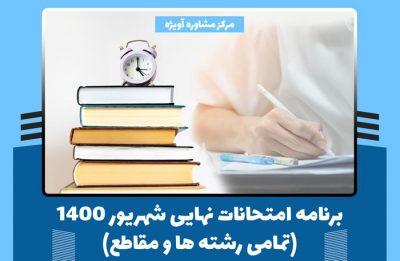 برنامه امتحانات نهایی شهریور ۱۴۰۰