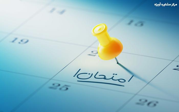 تاریخ برگزاری امتحانات نهایی شهریور ماه