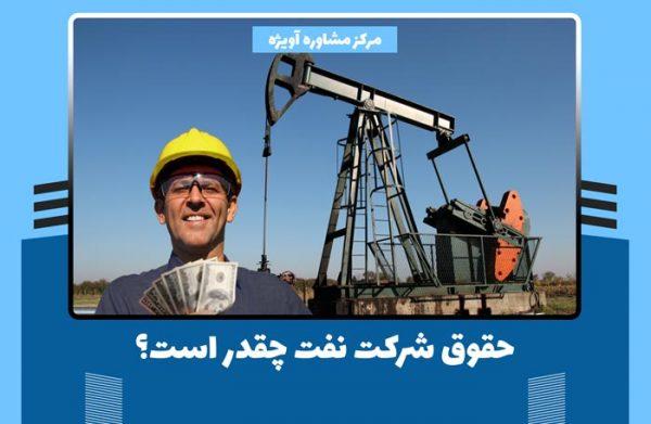 حقوق شرکت نفت چقدر است
