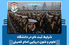 دانشگاه علوم و فنون دریایی امام خمینی - ز در سال ۱۴۰۰-۱۴۰۱