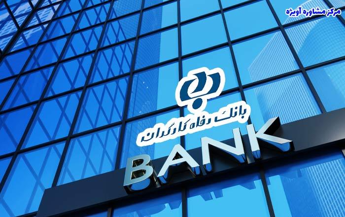 نحوه ثبت نام آزمون استخدامی بانک رفاه
