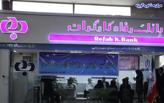 منابع آزمون استخدامی بانک رفاه