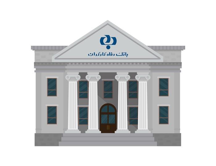 شرایط-استخدام-بانک-رفاه-5