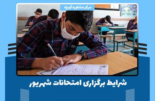 شرایط برگزاری امتحانات شهریور سال جدید چگونه خواهد بود
