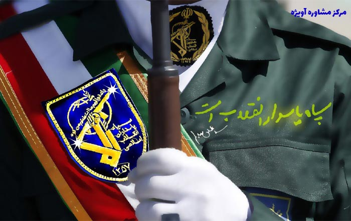 مراحل تخصصی مصاحبه استخدامی سپاه