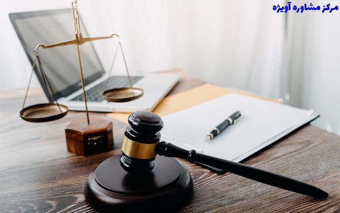 نحوه ثبت نام آزمون کارشناسی رسمی دادگستری در سال جدید